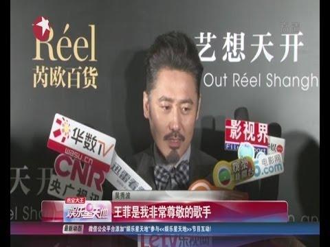 吴秀波Wu Xiubo开口否认与王菲Faye Wong地下情 与汤唯车震被拍