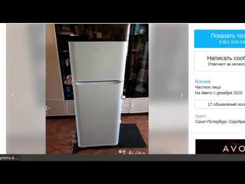Как купить холодильник б у на авито