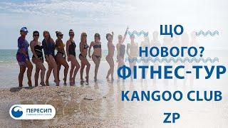 Отзывы корпоративных клиентов спортивного Kangoo club ZP =)