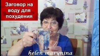 шОК!!!КАК ЗАГОВОРИТЬ ВОДУ для ПОХУДЕНИЯ 1 СТАКАН В ДЕНЬ 100% РЕЗУЛЬТАТ Похудения!!!helen marynina