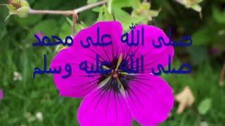 Noureddine Khourchid - صلى الله على محمد - نور الدين خورشيد Islamic arabic nasheed