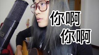 魏如萱 waa wei - 你啊你啊(Cover by卜星慧Emily Pu)