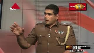 Pathikada Sirasa TV 27th August 2019 Thumbnail