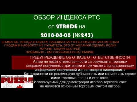 Обзор и торговый план по фьючерсу на индекс РТС на 2018-08-08  (№243)