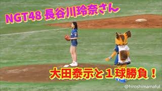 2018.04.07 NGT48 長谷川玲奈さん シングルのPRタイムを賭けて大田泰示と1球勝負!