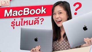 MacBook Air VS MacBook Pro เลือกอะไรดี? | LDA World