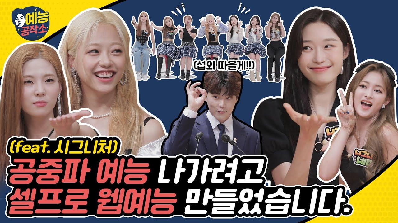 습스 아나운서가 유튭에선 아이돌 매니저? | 한밤 예능공작소 EP.0