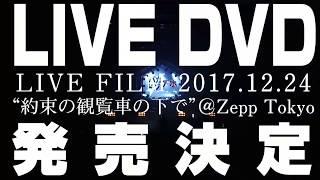 """ミオヤマザキライブDVD発売「ミオヤマザキ LIVE FILM 2017.12.24""""約束の観覧車の下で""""@ZeppTokyo」"""