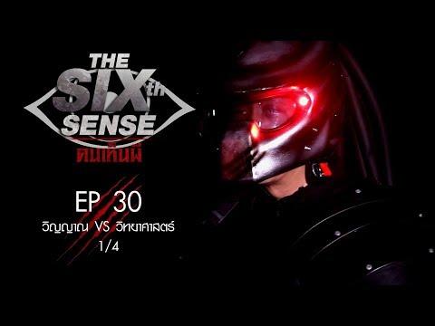 The Sixth Sense คนเห็นผี EP 30 (Part 1/4) วิญญาณ VS วิทยาศาสตร์