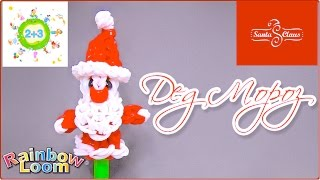 Дед мороз из резинок Santa Claus Loom bands tutorial for kids DIY(Канал 2+3 https://www.youtube.com/c/TwoplusThreefamily?sub_confirmation=1