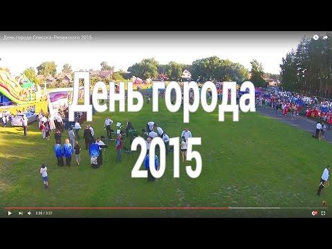День города Спасска-Рязанского 2015