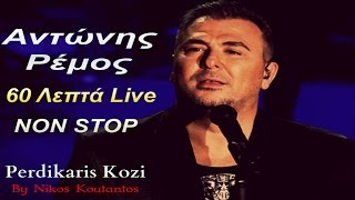 Αντωνης Ρεμος ~ 60 Λεπτα Live...Non Stop | Antonis Remos ~ Live YouTube Videos