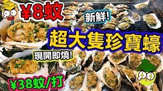 [Poor travel珠海] 新鮮現開即燒!¥8蚊超大隻珍寶蠔!¥38蚊一打細蠔!啖啖蠔肉啊!劉記蠔坊 Zhuhai Travel Vlog 2018 (已結業) thumbnail