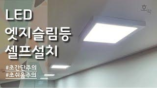 LED 엣지 슬림등 교체 DIY