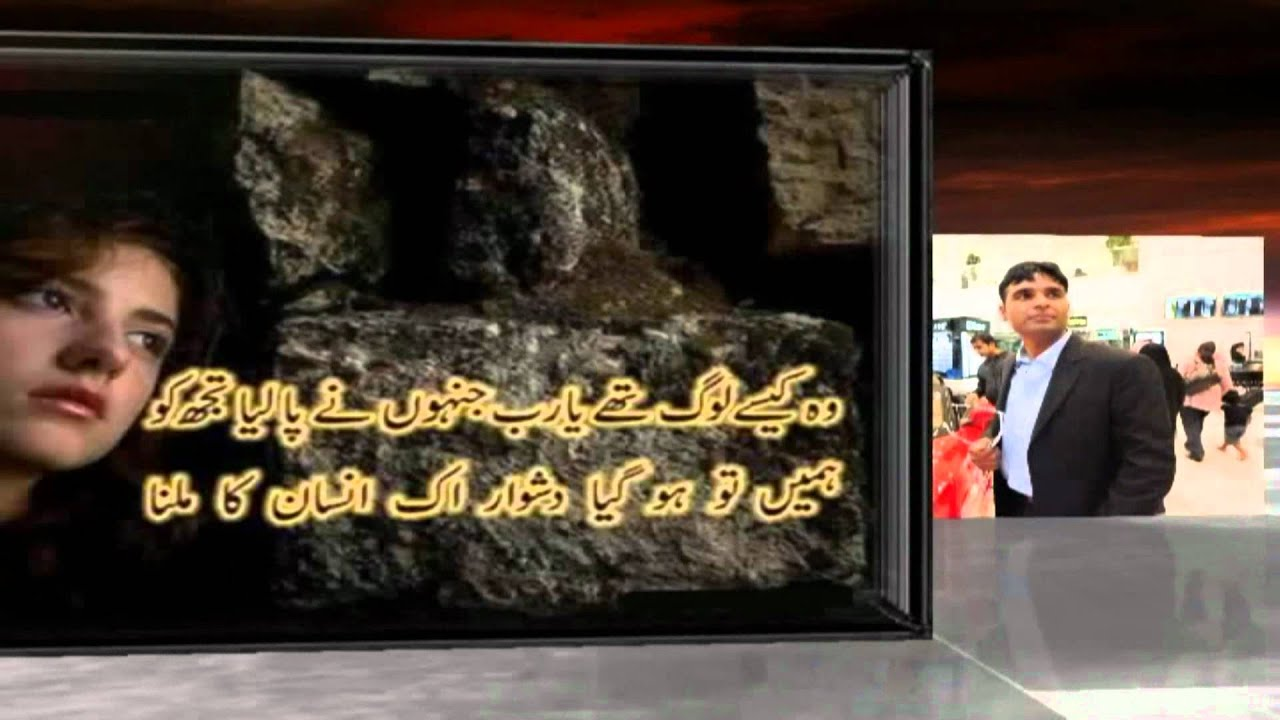 broken heart sad urdu poetry in female voice hd 1080p