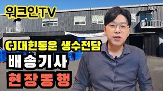 CJ대한통운 생수전담 배송기사 현장후기 (워크인TV)