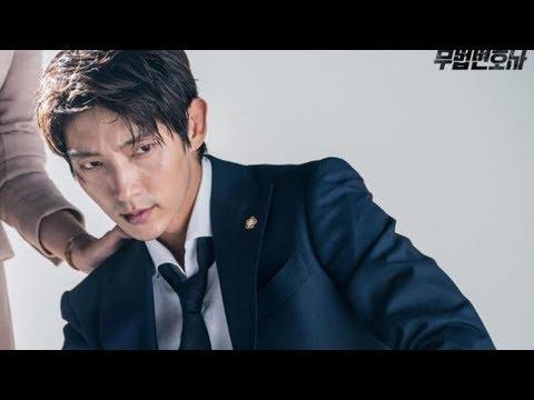iamnot (아이엠낫) - Burn It Up / 무법 변호사 OST Part 1