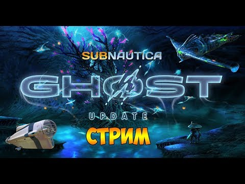 СМОТРИМ БОЛЬШОЕ ОБНОВЛЕНИЕ (GHOST UPDATE) - Subnautica (стрим)