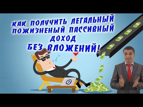 Видео Глобус интернет заработок отзывы