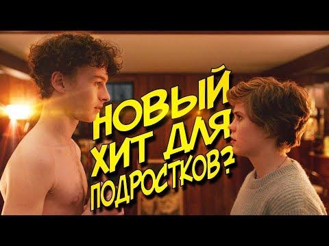 Обзор сериала МНЕ ЭТО НЕ НРАВИТСЯ | Netflix создал хит?