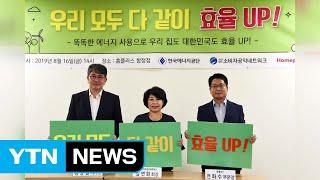 [기업] 홈플러스 '에너지 절약 실천 캠페인' 개최 /…