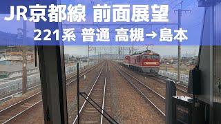 【JR京都線 前面展望】上り 快速(高槻→島本)JR西日本221系