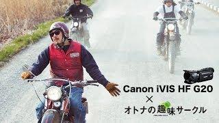 iVIS HF G20×オトナの趣味サークル by Lightning『ヴィンテージモトクロス』 thumbnail