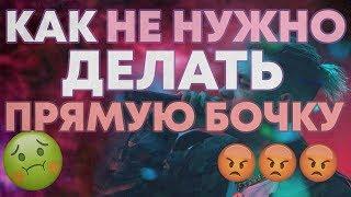 НИКОГДА НЕ ПИШИ ТАК ПРЯМУЮ БОЧКУ!!! / FL Studio урок/