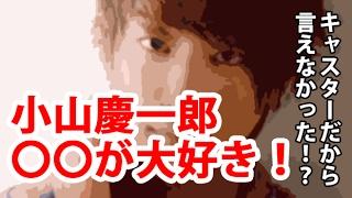 【NEWS】小山くんは○○が大好き!キャスターだから言えなかった!? チャ...