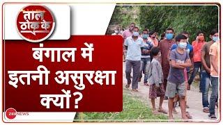 Taal Thok Ke LIVE: कोरोना से लड़ें या 'पलायन पॉलिटिक्स' करें? | Bengal Crisis | TTK Live | Assam