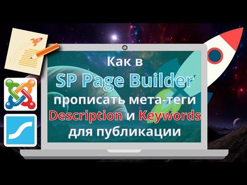 Как в SP Page Builder прописать мета теги Description и Keywords для страницы шаблона JoomShaper