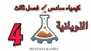 كيمياء السادس علمي،الفصل الثالث،الذوبانية 4