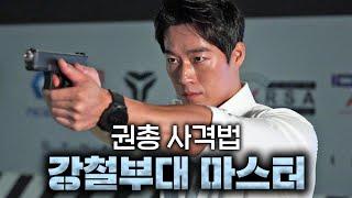 강철부대 마스터의 권총 사격법ㅣ강철부대 마스터 최영재 2부