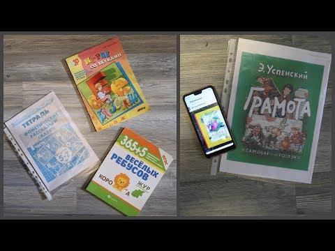 Книги и тетради по фонетике