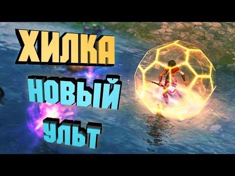 видео: prime world - ХИЛКА С НОВОЙ УЛЬТОЙ!