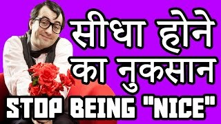"WHY BEING ""NICE"" IS A BAD THING(hindi) - No More Mr. Nice Guy in Hindi"