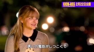映画『キック・アス/ジャスティス・フォーエバー』3分特番