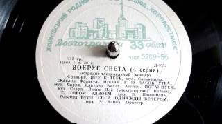 Ольгерд Бучек - С тобой вдвоем (Olgierd Buczek, Poland, old Soviet record, 1959)