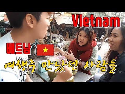 [Travel and people] 베트남 친구들, Vietnam - 동영상