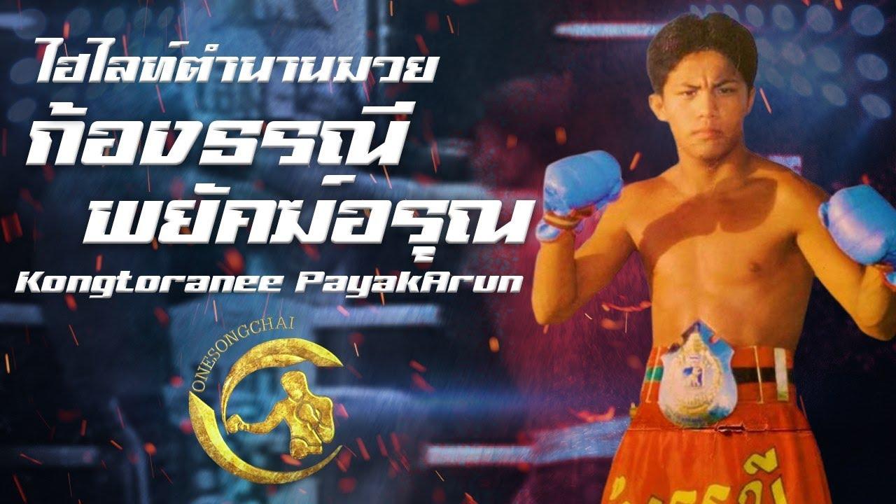 Highlight ก้องธรณี พยัคฆ์อรุณ   วันทรงชัย OneSongChai S1 Muay Thai