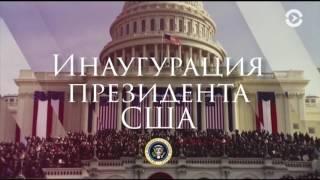 """Прямой эфир программы """"Настоящее время. Америка"""" – 17 января 2017"""
