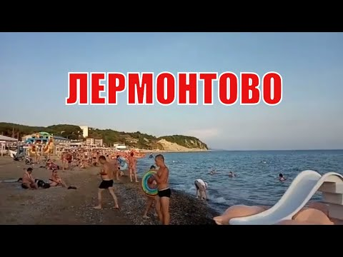 Отдых в Лермонтово 2019г.