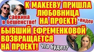 Дом 2 Свежие Новости ♡ 31 августа 2019. Эфир (6.09.2019).
