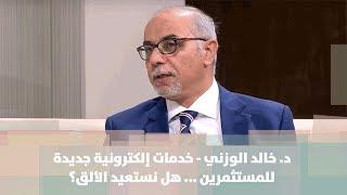 د. خالد الوزني - خدمات إلكترونية جديدة للمستثمرين ... هل نستعيد الألق؟