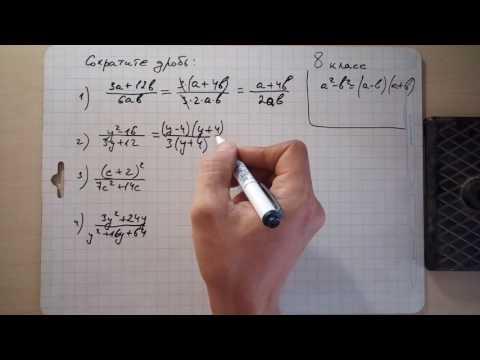 Как сделать по алгебре 8 класс