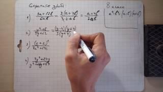 Сократить дробь алгебра 8 класс