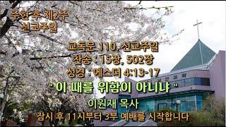 [남산은혜의강단] 20210117 주일예배(3부)