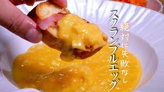 スクランブルエッグ|クキパパ料理チャンネルさんのレシピ書き起こし