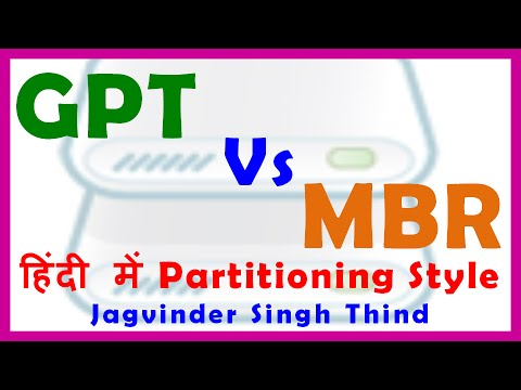 MBR vs GPT in Hindi  - GPT बनाम एमबीआर