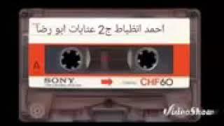 احمد الانظباط.. ربابة ج1